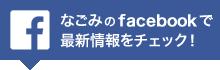 なごみのfacebook最新情報をチェック!