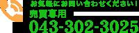 043-302-3025