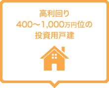 高利回り400~1,000万円位の投資用戸建