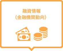 融資情報(金融機関動向)