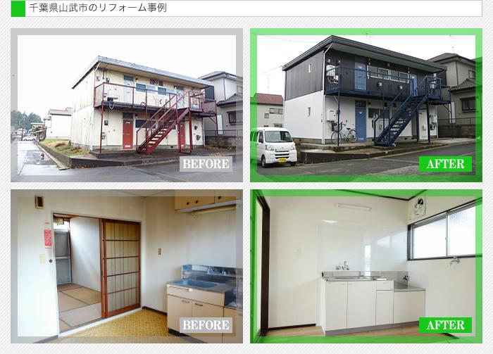 千葉県山武市のリフォーム事例